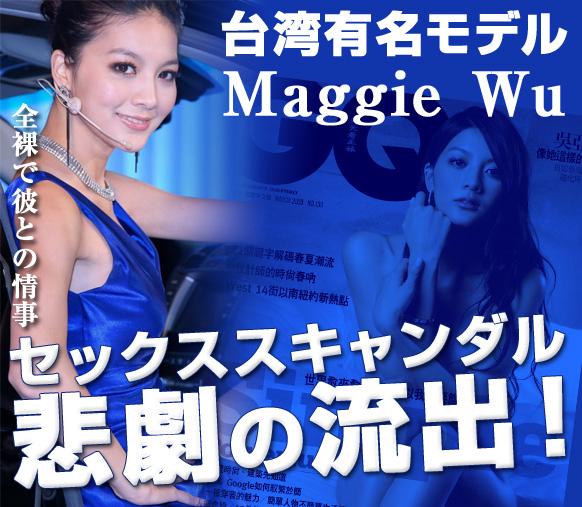 台湾有名モデル マギー・ウー(Maggie Wu)の流出映像!