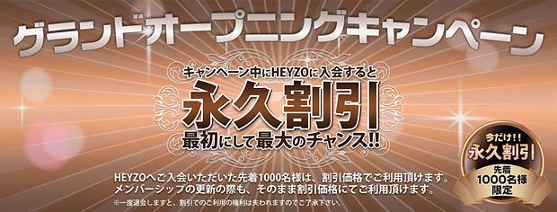 HEYZO グランドオープニングキャンペーン